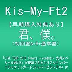 【メーカー特典あり】君、僕。(初回盤A+B+通常盤)【同時予約購入特典:「LIVE TOUR 2018 Yummy!!~you&me~ 先得スペシャルMOVIE」 が視聴できるシリアルナンバー+ジャケットカード(メンバービジュアル)付】