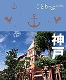 ことりっぷ 神戸 (観光 旅行 ガイドブック)