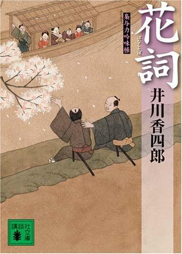 花詞 梟与力吟味帳 (講談社文庫)の詳細を見る