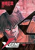 X-GENE(イクスジーン)(1) (ヤングサンデーコミックス)