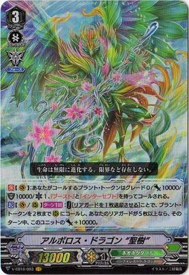 """カードファイト!! ヴァンガード V-EB10/003 アルボロス・ドラゴン """"聖樹"""" VR"""