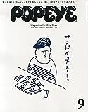 POPEYE (ポパイ) 2014年 09月号 [雑誌]