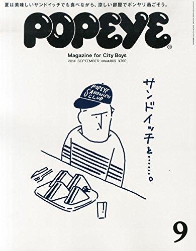 POPEYE (ポパイ) 2014年 09月号 [雑誌]の詳細を見る