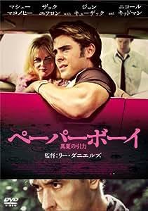 ペーパーボーイ 真夏の引力 [DVD]