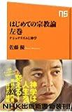 はじめての宗教論 左巻―ナショナリズムと神学 (NHK出版新書 336)