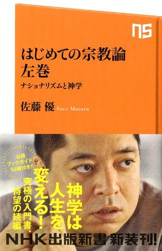 はじめての宗教論 左巻 ナショナリズムと神学 (NHK出版新書)