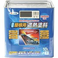 アサヒペン ペンキ 水性屋根用遮熱塗料 銀黒 10L