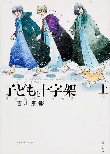 子どもと十字架 天正遣欧少年使節 上 (単行本コミックス)