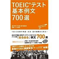 [新形式問題対応/音声DL付] TOEIC(R) テスト 基本例文700選 TTTスーパー講師シリーズ