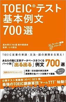 [基本例文700選 制作委員会]の[新形式問題対応/音声DL付] TOEIC(R) テスト 基本例文700選 TTTスーパー講師シリーズ