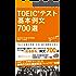 [新形式問題対応/音声DL付] TOEIC(R)テスト 基本例文700選 TTTスーパー講師シリーズ