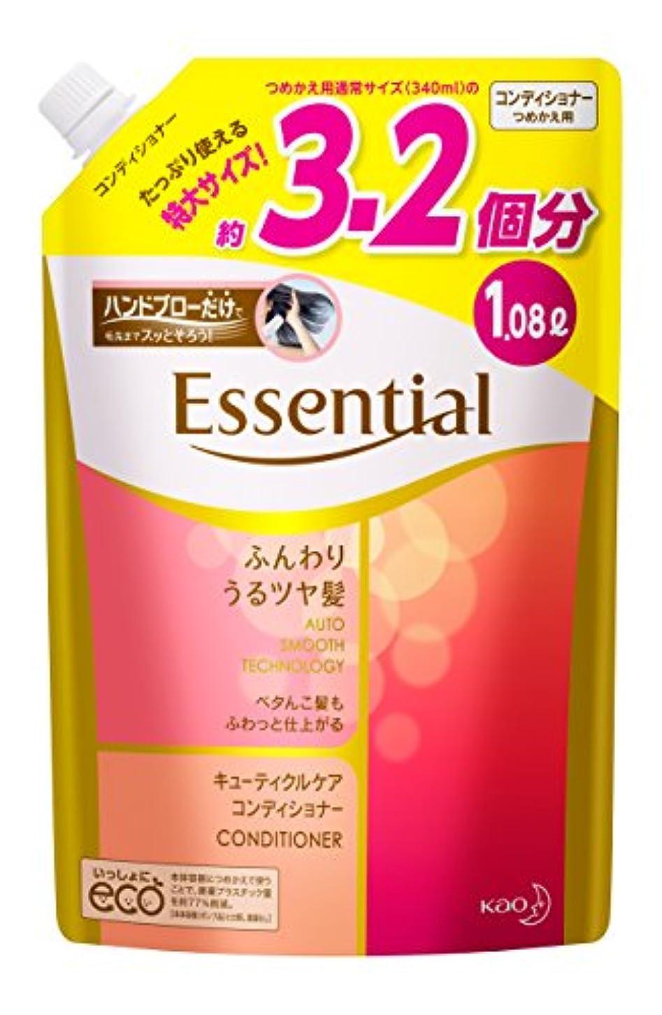 【大容量】エッセンシャル コンディショナー ふんわりうるツヤ髪 替1080ml/1080ml