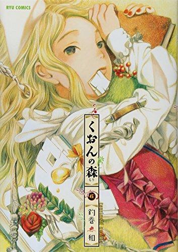 くおんの森 6 (リュウコミックス)の詳細を見る