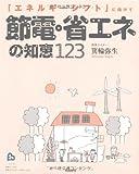 節電・省エネの知恵123