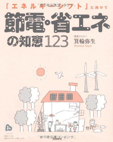 節電・省エネの知恵123の詳細を見る