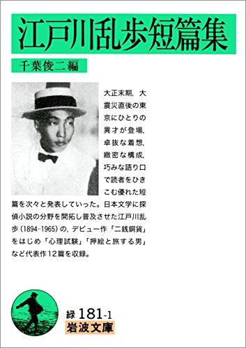 江戸川乱歩短篇集 (岩波文庫)