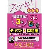 スッキリわかる 日商簿記3級 第9版 [テキスト&問題集]..