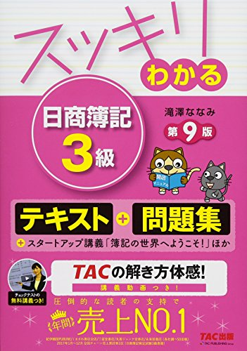 スッキリわかる 日商簿記3級 第9版 [テキスト&問題集] (スッキリわかるシリーズ)
