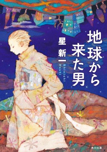 地球から来た男 (角川文庫)