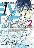 DEVIL SURVIVOR2 the ANIMATION 1巻 (デジタル版Gファンタジーコミックス)