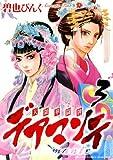デアマンテ~天領華闘牌 3 (バーズコミックス ガールズコレクション)