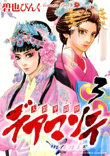 デアマンテ~天領華闘牌 3 (バーズコミックス ガールズコレクション)の詳細を見る
