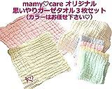 【mamy care】凸デザインが決め手 ふわっと柔らか おもいやり ハンドタオル 吸収力抜群 デリケートな目元の清拭等に 医療用 ガーゼ  6枚重ね 高品質 赤ちゃんにも安心 介護用品