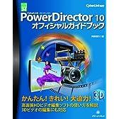 CyberLink PowerDirector 10オフィシャルガイドブック (グリーン・プレスデジタルライブラリー)