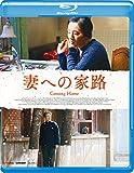 妻への家路 [Blu-ray]
