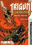 トライガン・マキシマム(11) (ヤングキングコミックス)