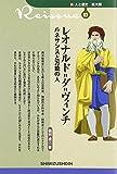 レオナルド・ダ=ヴィンチ ルネサンスと万能の人 (新・人と歴史 拡大版)