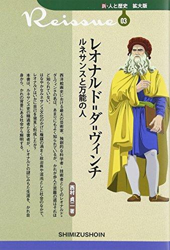 レオナルド・ダ=ヴィンチ ルネサンスと万能の人 (新・人と歴史 拡大版)の詳細を見る