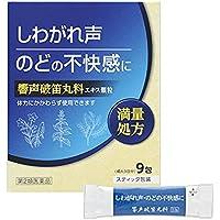 【第2類医薬品】北日本製薬 響声破笛丸料エキス顆粒KM 9包
