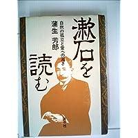 Amazon.co.jp: 蒲生芳郎: 本