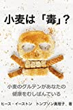 小麦は「毒」?: 小麦のグルテンがあなたの健康をむしばんでいる