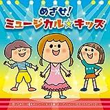 めざせ! ミュージカル☆キッズ~歌ってみたい憧れの名曲&オーディションに役立つカラオケ集