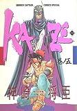 Kaze 5 (少年キャプテンコミックススペシャル)