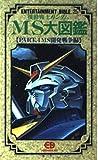 機動戦士ガンダムMS大図鑑〈PART.4 MS開発戦争編〉 (エンターテイメントバイブルシリーズ)