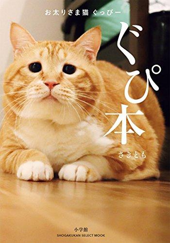 お太りさま猫 ぐっぴー ぐぴ本 (小学館セレクトムック)