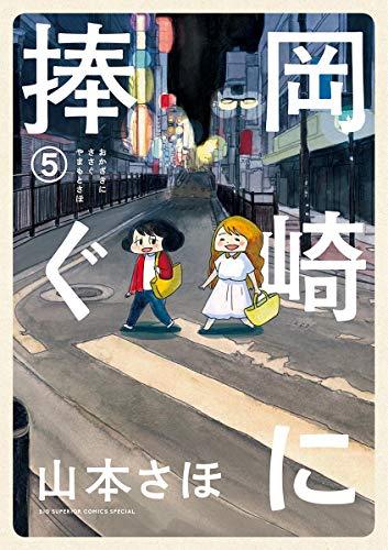 岡崎に捧ぐ(5) (コミックス単行本) Kindle版