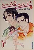 エースをねらえ!〈18〉 (1981年) (集英社漫画文庫)