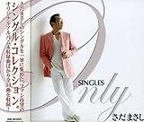Only SINGLES~さだまさし シングル・コレクション~/さだまさし