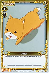 プレシャスメモリーズ 太郎丸(H) / がっこうぐらし / シングルカード