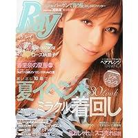 Ray (レイ) 2010年 08月号 [雑誌]