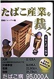 たばこ産業を裁く―日本たばこ戦争