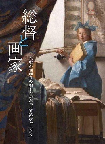 総督と画家——孔雀の羽飾りの帽子をかぶった男のヴァニタス