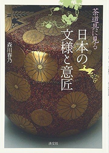 茶道具に見る 日本の文様と意匠の詳細を見る