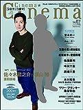 Cinema★Cinema (67)2017年 2/24 号 [雑誌]: テレビライフ首都圏版 別冊