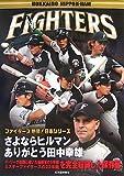 さよならヒルマン ありがとう田中幸雄―ファイターズ熱闘!日本シリーズ