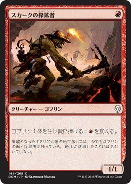 マジックザギャザリング MTG 赤 日本語版 スカークの探鉱者/Skirk Prospector DOM-144 コモン